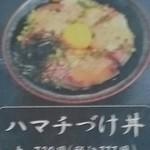 49453662 - ハマチ漬け丼メニュー