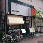 49455300 - 店構え