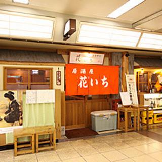 四季折々の新鮮な料理が駅地下でいつでも楽しめる