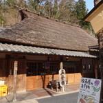桧茶屋 - 外観
