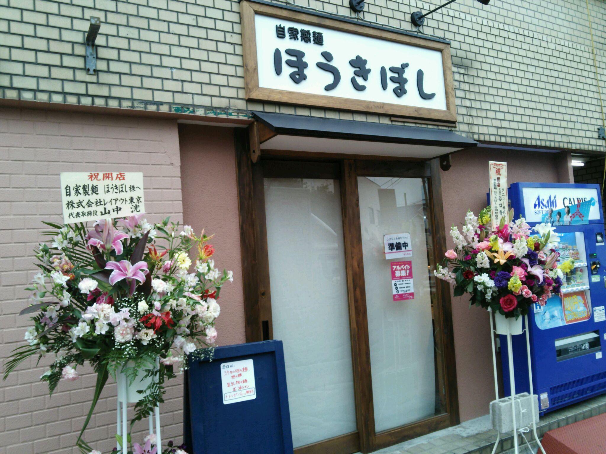 自家製麺ほうきぼし 赤羽駅前店