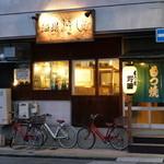 もつ焼き 酒場野田 - 2016.4 店舗外観