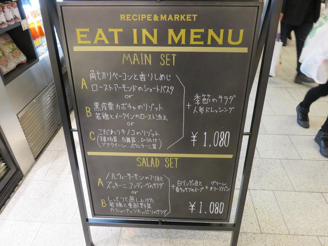 レシピ& マーケット 東京ミッドタウン店
