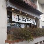 49465732 - 店構え
