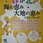 49466811 - 北海道新幹線開業キャンペーンスタンプカード