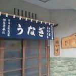 田中鰻屋 - 現在のご主人は9代目という超老舗