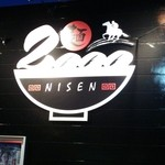 麺2000 - 麺2000(にせん)の看板