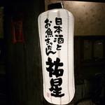 日本酒とお魚きっちん 祐星 - ☆【祐星】さん…こちらの提灯が目印です(^^ゞ☆