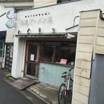 松波ラーメン店 - 外観