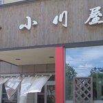 小川屋 - 外