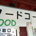 旭山動物園くらぶ 正門shop - フードコーナー