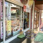 旭山動物園くらぶ 正門shop - 店頭☆