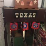 テキサス -
