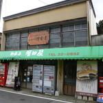 増田屋 - 駐車場は同じ並びの1軒隣にあります