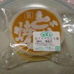 増田屋 - 純生クリームどら焼きは解凍と半解凍と冷凍の3種類の異なった味わいが楽しめます