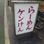 ケン軒 -