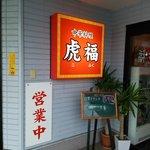 中華料理 虎福 - 入口