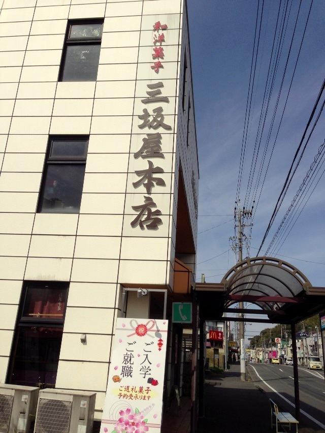三坂屋 本店 name=