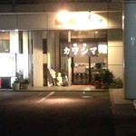 焼肉 カワシマ -