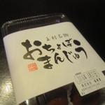 49474859 - おちょぼまんじゅう