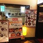 韓国家庭料理 チェゴヤ - チェゴヤ