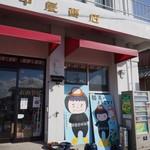 中辰商店 -