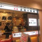 寿司 魚がし日本一 - お店入口