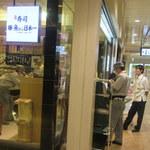 魚がし日本一 - お寿司屋さんにて緊急事態発生。