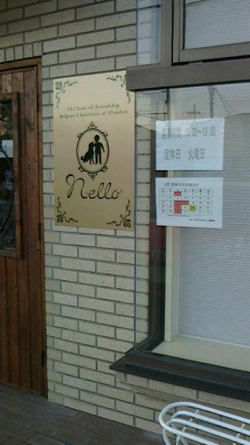 ネロ name=