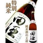 店主厳選日本酒 各種取り扱い 期間限定酒も豊富