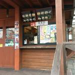 旭山動物園くらぶ 東門shop - 店頭
