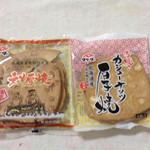タケダ製菓 - 料理写真:えぞ厚焼き落花生、カシューナッツ