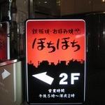 495383 - ぼちぼちは2階ですよ!!