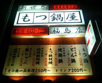 新世界もつ鍋屋 福島店