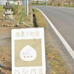 焼菓子の店ハシバミ - 2016/04/06:http://blogs.yahoo.co.jp/af155_v6/40449256.html