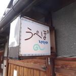 49503290 - 「う ぺ ぽ」 とは、 風、空気 の意味   [スワヒリ語]