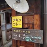 49503292 - 来迎カレー の店                                                                     「 う ぺ ぽ 」