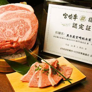 和牛のオリンピックで3大会連続日本一に輝いた『宮崎牛』
