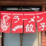 タッチャンラーメン - 味自慢!