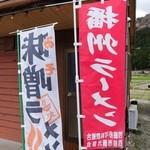 タッチャンラーメン - 播州ラーメン認定ですよ!