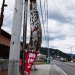 タッチャンラーメン - 道端の看板(え!? サッポロラーメン?)