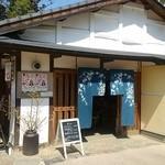 吉備津彦神社 茶店 -