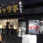 ガッツ亭 - 黒いモダンな店舗は重そう