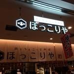 Hokkoriya - 160407東京 ほっこりや 外観