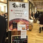 Hokkoriya - 160407東京 ほっこりや メニュー