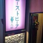 ローストビーフ大野 - 入口