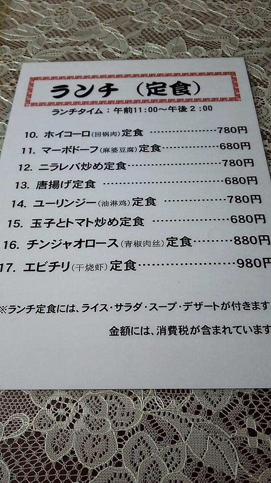 中華料理 なるみ屋 name=