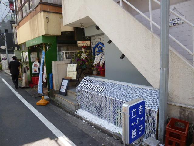 立吉餃子 青山店