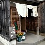 い川 - 入口