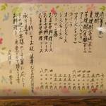 きん田 - (2014年6月)メニュー